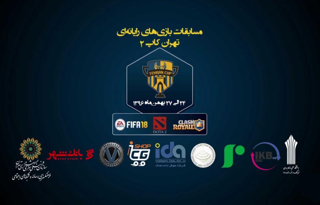 اسامی نفرات برتر در تهرانکاپ 2 رشته FiFA18