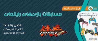 اطلاعات تکمیلی رشته Tekken7 در مسابقات فصل بهار