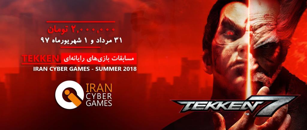 اطلاعات تکمیلی رشته Tekken7 در مسابقات فصل تابستان iCG
