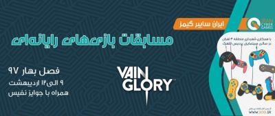اطلاعات تکمیلی رشته Vainglory در مسابقات فصل بهار