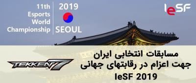 اطلاعات تکمیلی مسابقات انتخابی IeSF2019 رشته TEKKEN7