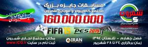 اطلاعات تکمیلی مسابقات PES و FIFA