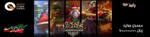 اطلاعات تکمیلی iCG-League of Legends EU
