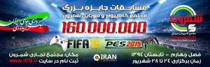 اطلاعیه زمانبندی مسابقات PES و FIFA