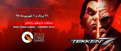 اعلام نتایج سومین دورهی مسابقات iCG-Tekken7 تابستان ۹۷
