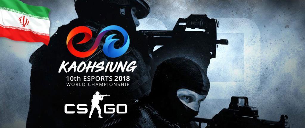 انتخابی مسابقات جهانی IeSF 2018 رشته CS-GO