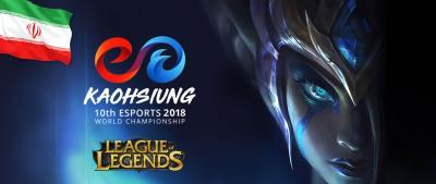 انتخابی مسابقات جهانی IeSF 2018 رشته League Of Legends