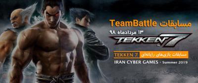 اولین دوره مسابقات TeamBattle در رشته Tekken7