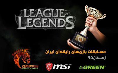 تخلف یکی از تیم های شرکت کننده در مسابقات زمستان iCG در رشته League Of Legends