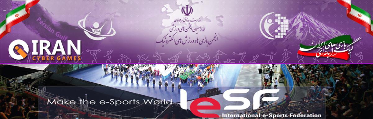 توضیحات تکمیلی پیرامون تغییرات مسابقات قهرمانی کشور iCG و اعزامی به IeSF