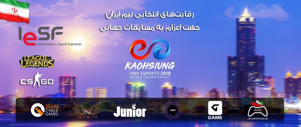 دهمین مسابقات قهرمانی جهان IeSF کائوسیونگ 2018