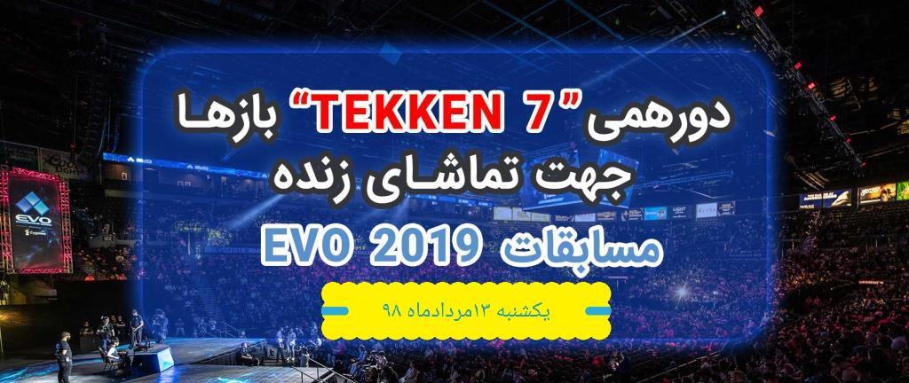 دورهمی TEKKEN7 بازها (مسابقات EVO2019)