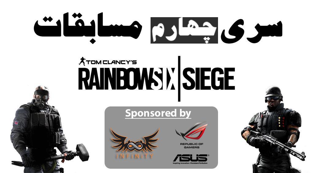 سری چهارم مسابقات Rainbow Six Siege با حمایت ASUS و میزبانی گیمسنتر iNFiNiTY