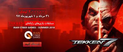 سومین دوره رقابتهای Tekken7 در مسابقات فصل تابستان iCG