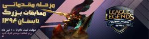 شروع ثبت نام دور مقدماتی مسابقات تابستان – رشته ی League of Legends