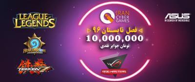 شروع مسابقات iCG فصل تابستان 96 با حمایت شرکت ایسوس در ایران