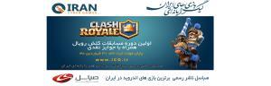صباسل حامی رسمی مسابقات کلش رویال iCG