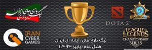 فصل دوم لیگ بازی های رایانه ای ایران - iCG Season 2