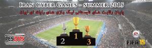 قهرمانان رشتههای مختلف بازیهای جایزه بزرگ شمرون انتخاب شدند