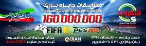 قوانین مسابقات فصل تابستان PES-FIFA