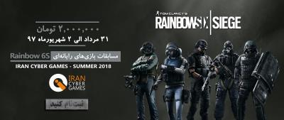 مسابقات فصل تابستان ۹۷ - Rainbow Six Siege