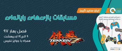 مسابقات iCG فصل بهار 97 در رشته Tekken7