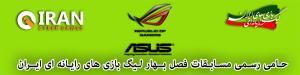 نمایندگی رسمی ASUS در ایران حامی مسابقات iCG-Heroes of the Storm فصل بهار 1394