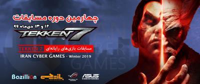 پایان مسابقات دیماه iCG در رشته Tekken7 و Piano Tiles2