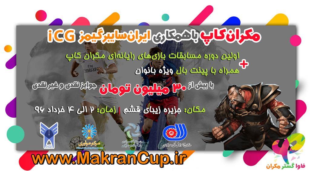پخش زنده اولین دوره مسابقات مکران کاپ