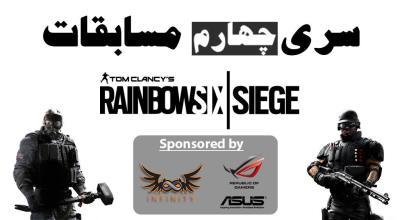 پخش زنده فینال فوقالعاده حساس سری چهارم مسابقات Rainbow 6 Siege