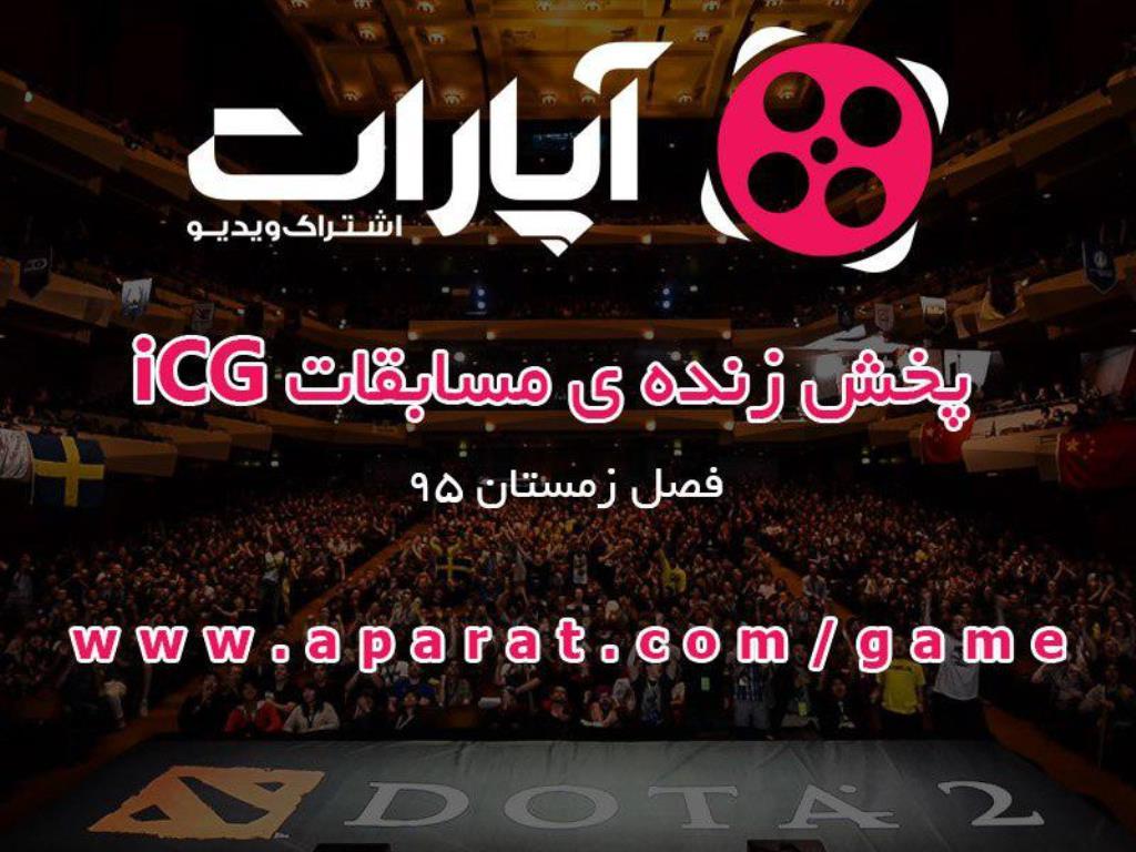 پخش زنده مسابقات فصل زمستان iCG در آپارات