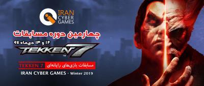 چهارمین دوره رقابتهای Tekken7 در مسابقات زمستانی iCG