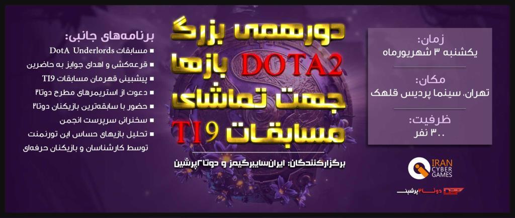 گردهمایی گیمرها برای تماشای مسابقات بزرگ The International 2019 در تهران