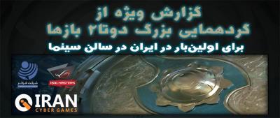 گزارش ویژه از بزرگترین دورهمی دوتا2 بازها در تهران – iCG PubStomp TI7