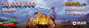 iCG-HearthStone پاییز 1394