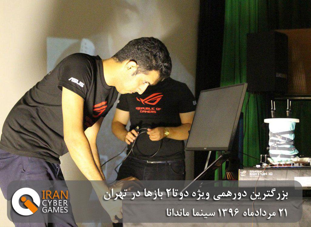 بزرگترین دورهمی دوتا2 بازها در تهران - ایرانسایبرگیمز